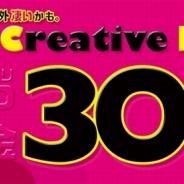 KLab、学生向けデザイナーズコンテスト「KLab Creative Fes'17」を開催…予選エントリーの受付開始!