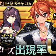 辰巳電子工業、『ヴァルハラフロント』で新キャラクターや新武器が登場するピックアップガチャを実施