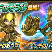 スクエニ、『星のドラゴンクエスト』で宝箱ふくびきに「エンデのハンマー」と「エンデのおうぎ」「エンデのそうび」が登場!
