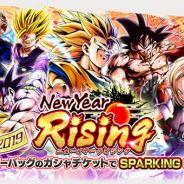 バンナム、『ドラゴンボールレジェンズ』でSPARKING確定ガシャ「New Year Rising」を開始! 「ハッピーバッグ」に付いてくるガシャチケットで利用可能!