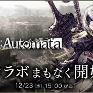 スクエニ、『FFBE幻影戦争』で『NieR:Automata』コラボを23日15時より開催決定!
