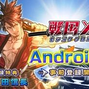リアルスタイル、『戦国X』Android版の事前登録の受付開始…戦国ゲームを知り尽くしたクリエイターが贈るストラテジーゲーム