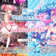 gumi、『ファントム オブ キル』と『劇場版 魔法少女まどか☆マギカ』コラボ記念の新 TVCMを放送開始!