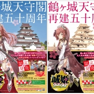 KADOKAWA、『城姫クエスト』と天守閣再建50周年の鶴ヶ城がコラボレーションを開始! 特製クリアファイルなどを販売開始