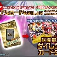 バンダイナムコゲームスとバンダイ、『仮面ライダー ブレイクジョーカー』に期間限定でリアルカードが入手できる「ダイレクトカードダス」を追加