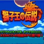 KEMCO、短い時間で手軽に遊べてサクッとクリアできる短編RPGシリーズ第一弾『獅子王の伝説』のAndroid版を配信開始