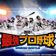 GMOメディア、本格プロ野球シミュレーションゲーム『激突!最強プロ野球ドリームバトル』の「dゲーム」への提供を開始
