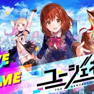 【イベント】コロプラ新作『ユージェネ』を先行プレイ! エンタメライブあり、位置ゲーありのLive Playing Gameを実体験!