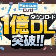 ITI、ハイパーカジュアルゲーム『Rescue Cut』が累計1億ダウンロード突破!