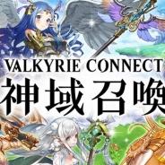 エイチーム、『ヴァルキリーコネクト』を中国本土に向けて正式リリース 中国シャンダゲームズがパブリッシングを担当