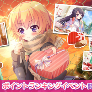 ポニーキャニオンとhotarubi、『Re:ステージ!プリズムステップ』でバレンタインイベントを開催! イベント限定☆4キャラ配信開始