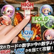 INABA、『ドラゴンHigh&Low』の事前登録の受付開始…ハイ&ローゲームで楽しむファンタジーRPG
