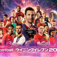 KONAMIの『eFootball ウイイレ2020』がApp Store売上ランキングでトップ10に復帰 ACミラン3選手のアイコニックモーメントシリーズ登場で