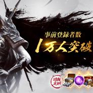 YOOZOO GAMES、2019年夏配信予定の計策コレクションRPG『三十六計M』の事前登録者数が1万人を突破!
