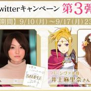 スクエニ、『交響性ミリオンアーサー』で井上麻里奈さん、花澤香菜さんのサイン色紙が当たるTwitterフォロー&RTキャンペーンを開始!