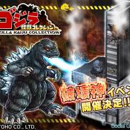 HEROZ、事前登録実施中の『ゴジラ怪獣コレクション』のリリースを4月中旬に決定! ゴジラヘッドビルが出現する限定イベントも同時開催へ