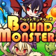ブシロード、バウンド対戦RPG『バウンドモンスターズ』のサービスを2015年11月30日15時をもって終了