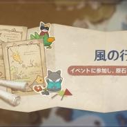 miHoYo、『原神』でイベント「風の行方」を5月14日11時より開催決定! 名刺の飾り紋「祭典・かくれんぼ」などが手に入る