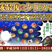 Snail Games Japan、『戦乱アルカディア』でクリスマスイベントを12月1日から開催 クリスマス限定称号【平成最後のクリスマス】の入手も