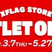 「XFLAG STORE」の初の期間限定ポップアップストア「XFLAG STORE OUTLET」が3月7日~5月27日の期間限定で酒々井プレミアム・アウトレットにオープン
