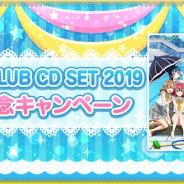 ブシロードとKLab、『ラブライブ!スクールアイドルフェスティバル』にてAqours CLUB CD SET 2019発売記念キャンペーンを開催!