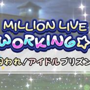 バンナム、『ミリシタ』でイベント「MILLION LIVE WORKING☆ ~囚われ!アイドルプリズン~」を2月27日より開催