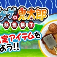 サミーネットワークスとフジゲームス、Yahoo! Mobage版『ラーメン魂』と『ゲゲゲの鬼太郎 妖怪横丁』でコラボキャンペーン開始!
