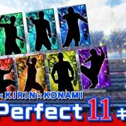 KONAMI、『ワールドサッカーコレクションS』でKIRIN×ファミリーマートとの豪華コラボキャンペーンを開催