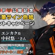 Yostar、『アークナイツ』でエンカク役・中村悠一さん直筆サイン色紙が当たるアニメPV公開記念キャンペーンを開催!