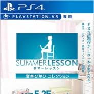 【PSVR】バンナム、『サマーレッスン:宮本ひかり コレクション』を5月25日に発売 基本ゲームパックとDLC4つを収録…追加コンテンツのおさらい