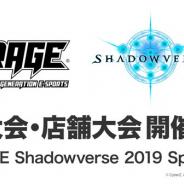 CyberZとエイベックス、「RAGE Shadowverse 」の予選大会を一新! 「店舗大会」と「地方大会」が加わり地方のプレイヤーも参加しやすい形式に