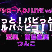 ブシロード、「D4DJ 1st LIVE」DAY2チケットの追加販売分が完売! YouTube「D4DJチャンネル」登録者5000人突破記念企画の第10弾も公開