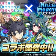 EX、『ミリオンモンスター』でアニメ「俺ガイル完」コラボを開催!「雪ノ下雪乃」や「由比ヶ浜結衣」が限定ガチャに登場