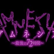 ライズカンパニー、リアルタイム仮想チャットゲーム『アムネシア 〜最後の72時間〜』を配信開始