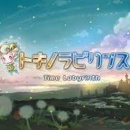 セガネットワークス、新作ダンジョン探索型RPG『トキノラビリンス』iOS版を配信開始! 開発・運営はAppBankGames