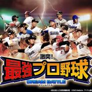GMOメディア、『激突!最強プロ野球ドリームバトル』にて新キービジュアルを公開! 「1人で試合」ノーマルチャレンジの上位LVを開放