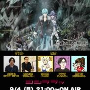 シシララTV、本日21時開始の安藤武博氏による生放送で『The Lost Child』をプレイ!『エルシャダイ』から続く神話構想RPGの新作を実況!