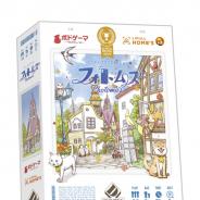 ディアシュピール、「ボードゲームグランプリ」最優秀作品を製品化… 作った街をスマホで撮影する協力ゲーム「フォトムズ」として6月上旬に発売!