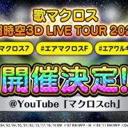 DeNA、『歌マクロス スマホDeカルチャー』の3D LIVEツアーを開催決定! ゲーム内ではクリスマス新イベントを開催