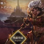 Gaia、ブロックチェーンゲーム『Crypto Alchemist(クリケミ)』の事前登録を開始!