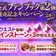 DMM GAMES、『かんぱに☆ガールズ』で公式ファンブック第2弾発売記念キャンペーンを更新! 「アルモニカ」などの新たなキャラクターストーリー追加