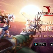 ZLONGAMEとエクストリーム、『ラングリッサー モバイル』を東南アジアで7月30日に配信 タイ、シンガポール、インドネシア、マレーシアなど