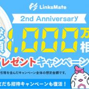 LogicLinks、「LinksMate」で「2nd Anniversary 総額1,000万円相当プレゼントキャンぺーン」を開始!