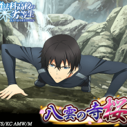 KADOKAWA、『魔法科高校の劣等生 スクールマギクスバトル』で期間限定イベント「八雲の寺桜」や「アイヌ巫女ガチャ」を開催