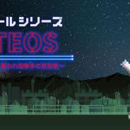 Gotcha Gotcha Games、Switch『ツクールシリーズ ステオス -雇われ砲撃手の哀愁歌-』を発売
