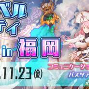 アソビモ、『アヴァベルオンライン』初の地方イベント「アヴァベルパーティin福岡」を11月23日に開催