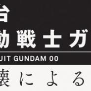 サンライズと創通、『機動戦士ガンダム00』を2.5次元舞台化! 2019年2月より上演決定!