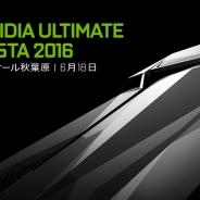 NVIDIA、参加無料の「NVIDIA ULTIMATE FESTA 2016」を開催 新世代GPU紹介、VR体験会、声優さんと遊ぶEsportなど多様なブースが勢揃い