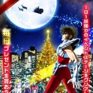 バンナム、『聖闘士星矢 小宇宙スロットル』限定カードが手に入るクリスマスプレゼントイベントを開始