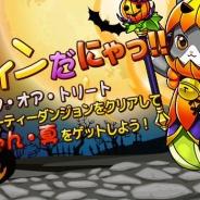 OnNet、猫と旅立つ冒険パズルゲーム『コンボキャット』でハロウィン限定のイベントステージが登場